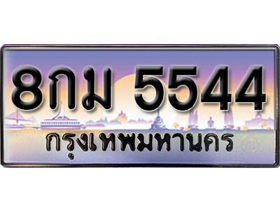 ทะเบียนผลรวมดี 32 ทะเบียนสวยจากกรมขนส่ง   8กม 5544