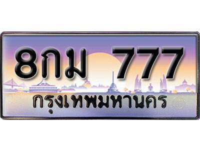 ทะเบียนซีรี่ย์ 777 ทะเบียนสวยจากกรมขนส่ง-8กม  777