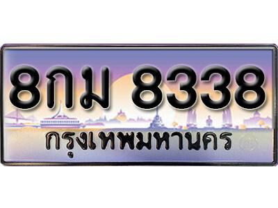 ทะเบียนซีรี่ย์   8338 ผลรวมดี 36 ทะเบียนรถให้โชค 8กม 8338