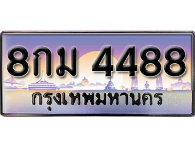 ทะเบียนรถ 8กม 4488 เลขประมูล ทะเบียนสวยจากกรมขนส่ง