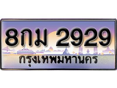 ทะเบียนผลรวมดี 36  หมวดทะเบียนสวย - 8กม 2929