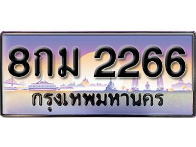 ทะเบียนรถเลข 2266 เลขประมูล ทะเบียนสวย 8กม 2266