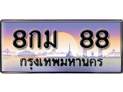 ทะเบียนซีรี่ย์ 88 ทะเบียนสวยจากกรมขนส่ง-8กม 88
