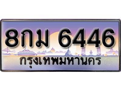 ทะเบียนซีรี่ย์   6446   ทะเบียนรถให้โชค  8กม 6446