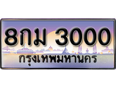 ทะเบียนซีรี่ย์  3000 ทะเบียนรถให้โชค 8กม 3000