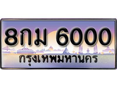 ทะเบียนซีรี่ย์  6000   ทะเบียนสวยจากกรมขนส่ง 8กม 6000