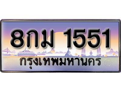 ทะเบียนรถ 8กม 1551 เลขประมูล ทะเบียนสวยจากกรมขนส่ง
