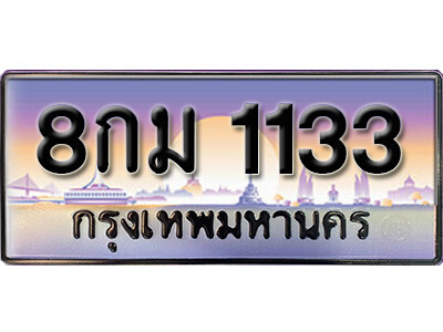 ทะเบียนซีรี่ย์  1133 ทะเบียนสวยจากกรมขนส่ง   8กม 1133