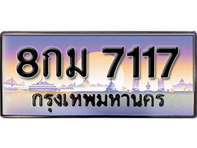 ทะเบียนรถ 8กม 7117 เลขประมูล ทะเบียนสวยจากกรมขนส่ง