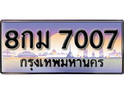 ทะเบียนรถ 8กม 7007 เลขประมูล ทะเบียนสวยจากกรมขนส่ง