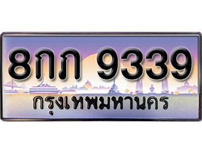 ทะเบียนรถ 8กภ 9339 เลขประมูล จากกรมขนส่ง