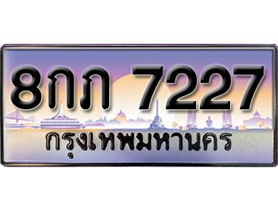 ทะเบียนซีรี่ย์ 7227 ทะเบียนสวยจากกรมขนส่ง-8กภ 7227
