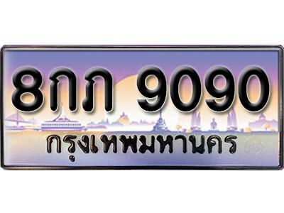 ทะเบียนซีรี่ย์  9090  ทะเบียนสวยจากกรมขนส่ง 8กภ 9090