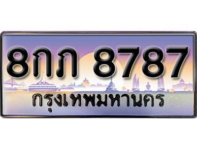 ทะเบียนซีรี่ย์   8787  ผลรวมดี 40 ทะเบียนรถให้โชค   8กภ 8787