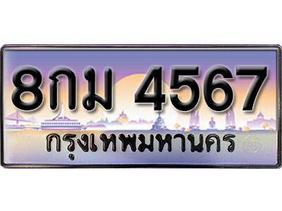 ทะเบียนรถผลรวมดี 36  เลขประมูล 8กม 4567