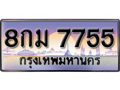 ทะเบียนซีรี่ย์ 7755 ทะเบียนรถให้โชค 8กม 7755
