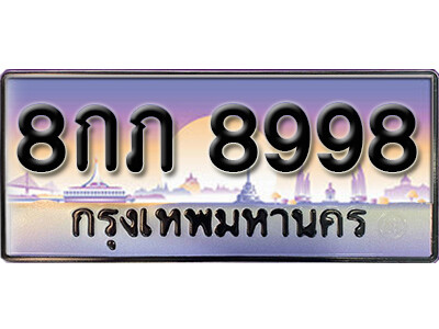 ทะเบียนซีรี่ย์  8998  ผลรวมดี 44 จากกรมขนส่ง   8กภ 8998