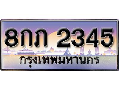 ทะเบียนรถผลรวมดี 24 เลขประมูล ทะเบียนสวย 8กภ 2345
