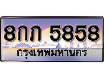 ทะเบียนซีรี่ย์  5858 ผลรวมดี 36 ทะเบียนรถให้โชค 8กภ 5858