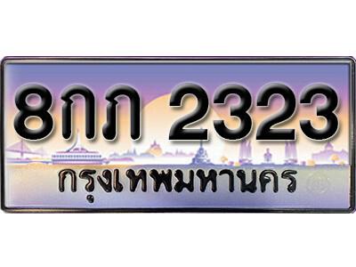 ทะเบียนรถ 8กภ 2323 เลขประมูล ทะเบียนสวย 2323