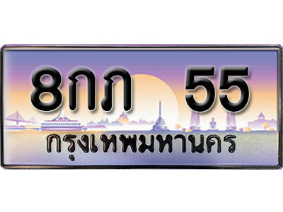 ทะเบียนซีรี่ย์ 55 ทะเบียนสวยจากกรมขนส่ง- 8กภ 55