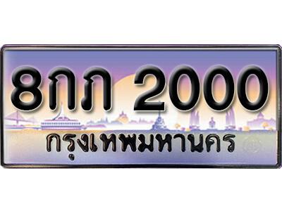ทะเบียนซีรี่ย์ 2000 - หมวดทะเบียนสวย 8กภ 2000