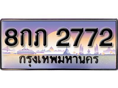 ทะเบียนซีรี่ย์  2772 ทะเบียนสวยจากกรมขนส่ง  8กภ 2772