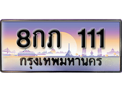 ทะเบียนซีรี่ย์ 111 ทะเบียนสวยจากกรมขนส่ง-8กภ 111