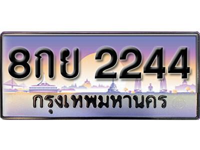ทะเบียนรถ 8กย 2244 เลขประมูล จากกรมขนส่ง