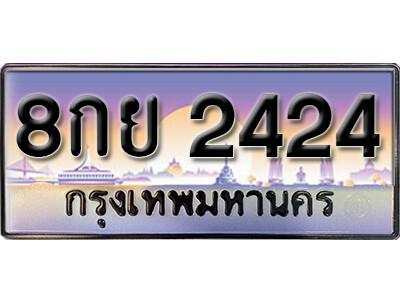 ทะเบียนรถ 8กย 2424 เลขประมูล ทะเบียนสวยจากกรมขนส่ง