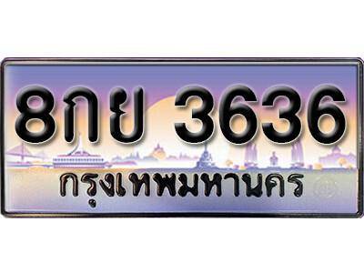 ทะเบียนรถ 8กย 3636 เลขประมูล จากกรมขนส่ง
