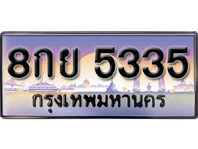 ทะเบียนรถ 8กย 5335 เลขประมูล จากกรมขนส่ง