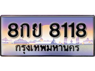 ทะเบียนซีรี่ย์  8118   ทะเบียนสวยจากกรมขนส่ง 8กย 8118
