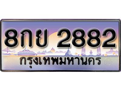 ทะเบียนรถ 2882 เลขประมูล ทะเบียนสวย 8กย 2882