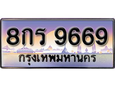 ทะเบียนซีรี่ย์  9669  ทะเบียนสวยจากกรมขนส่ง 8กร 9669