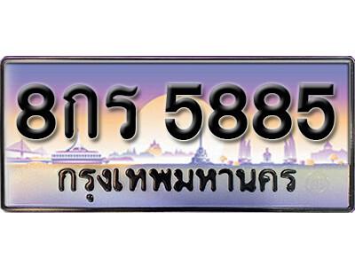 ทะเบียนซีรี่ย์  5885  ทะเบียนสวยจากกรมขนส่ง 8กย 5885