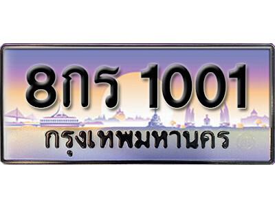 ทะเบียนรถ 8กร 1001  เลขประมูล ผลรวมดี 15