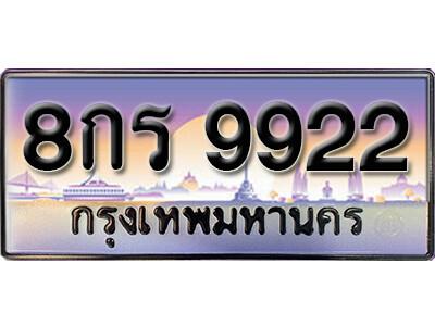 ทะเบียนซีรี่ย์   9922 ทะเบียนสวย  8กร 9922