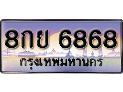 ทะเบียนซีรี่ย์ 6868 ผลรวมดี 45 ทะเบียนรถให้โชค  8กย 6868