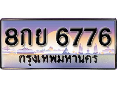 ทะเบียนซีรี่ย์   6776   ทะเบียนสวยจากกรมขนส่ง   8กย 6776