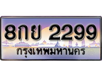 ทะเบียนซีรี่ย์   2299  ทะเบียนสวยจากกรมขนส่ง   8กย 2299