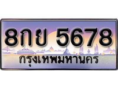 ทะเบียนซีรี่ย์ 5678 หมวดทะเบียนสวย -8กย 5678