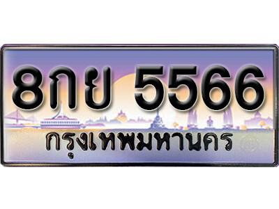 ทะเบียนซีรี่ย์  5566  ทะเบียนสวยจากกรมขนส่ง   8กยฐ 5566