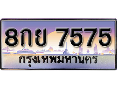 ทะเบียนซีรี่ย์ 7575  หมวดทะเบียนสวย -8กย 7575 ผลรวมดี 41