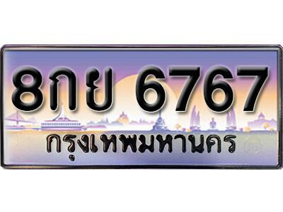 ทะเบียนซีรี่ย์  6767 ทะเบียนสวยจากกรมขนส่ง   8กย 6767