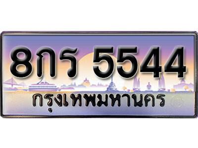 ทะเบียนซีรี่ย์ 5544 ทะเบียนรถให้โชค 8กร 5544