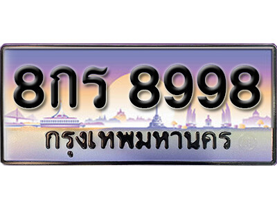 ทะเบียนซีรี่ย์ 8998 ทะเบียนสวย   8กร 8998