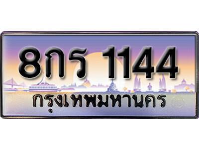 ทะเบียนผลรวมดี 23  ทะเบียนรถให้โชค 8กร 1144