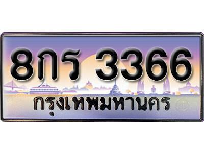 ทะเบียนซีรี่ย์   3366  ทะเบียนสวยจากกรมขนส่ง   8กร 3366