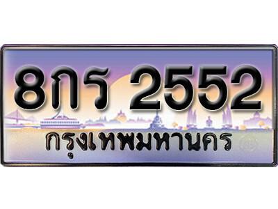 ทะเบียนซีรี่ย์ 2552 หมวดทะเบียนสวย -8กร 2552